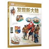 DK儿童探索百科丛书:发现新大陆――见证哥伦布的冒险历程