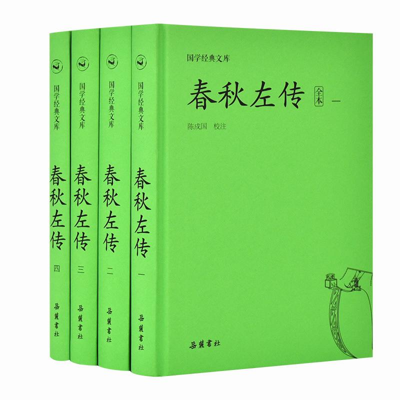 国学经典文库:春秋左传(套装共4册) 经典、精审、好读的《春秋》学必读书