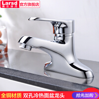 莱尔诗丹卫浴 洗脸盆龙头 单把冷热水 双联面盆 全铜水嘴LD5222