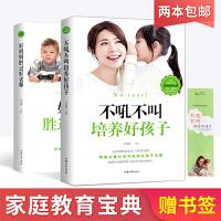 2册 不吼不叫培养好孩子+好妈妈胜过好老师正版 家庭教育孩子的书籍育儿书正面管教