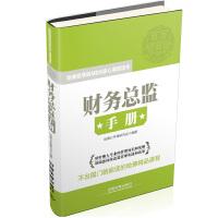 财务总监手册 哈佛公开课研究会著 中国铁道出版社 9787113188481