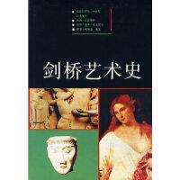 剑桥艺术史(1) 苏珊・伍德福特,罗通秀 中国青年出版社 9787500602279