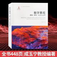 数字景观:逻辑・结构・方法与运用 成玉宁教授编著 风景园林 环境景观规划设计书籍
