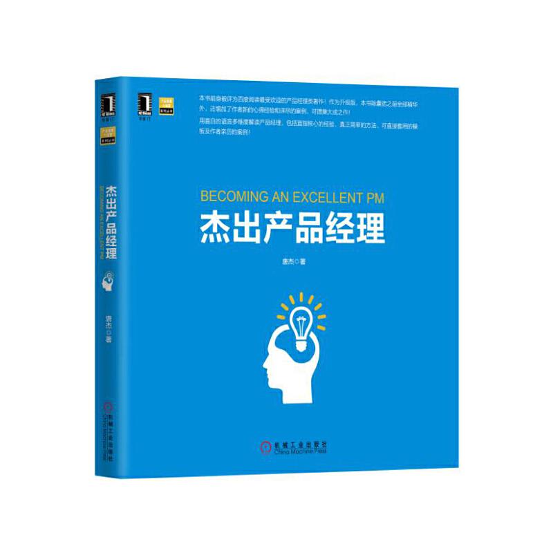 杰出产品经理 【全彩印刷】位居百度阅读产品经理类著作榜首,从8个方面帮助产品经理构建方法论