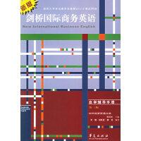 新版剑桥国际商务英语英语自学辅导手册(第三版)――BEC2考试丛书
