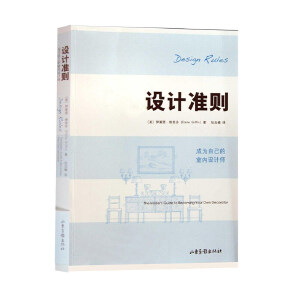 设计准则(成为自己的室内设计师) 居家装潢设计 外观设计 美国设计师教你如何创造温馨宜人舒服时尚的家 家装新手们的必备书 成为自己的室内设计师