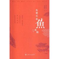 外婆买条鱼来烧 杨忠明 上海文化出版社 9787553500348 新华书店 正版保障