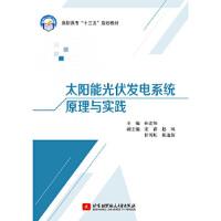 太阳能光伏发电系统原理与实践,孙宏伟,北京航空航天大学出版社,9787512428966