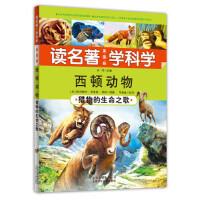 西顿动物,(加)欧内斯特・汤普森・西顿 原著;马渔鱼 改写;冰河 主编 著作,北京少年儿童出版社,9787530145