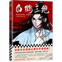 白鹤三绝(征服日本漫画大赛的中国漫画!继《镖人》后又一部在日本取得亮眼成绩的国漫!越是被逼到绝境时,越要充满斗志!)