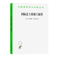 国际法上的领土取得(汉译世界学术名著丛书・18辑)