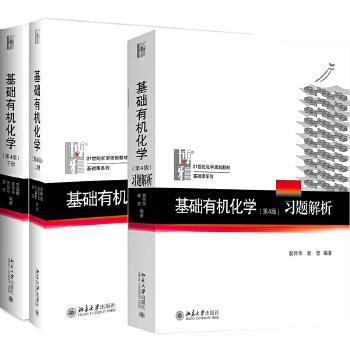 基础有机化学(第4版)(上下册+习题解析)(全三册)邢其毅