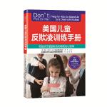 美国儿童反欺凌训练手册