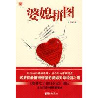 【正版二手书9成新左右】婆媳拼图 仇若涵 中国画报出版社