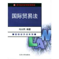 【二手旧书九成新】国际贸易法 冯大同著 北京大学出版社 9787301028902