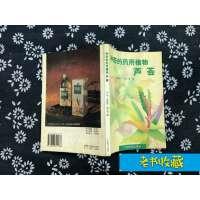 [老书收藏]神奇的药用植物芦荟 /白苇 编 广东经济出版社