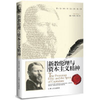 新教伦理与资本主义精神 (德)韦伯,郑志勇 江西人民出版社 9787210046103