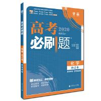 理想树67高考2020新版高考必刷题 化学合订本新高考版 适用于北京、天津、山东、海南地区