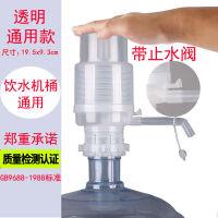 矿泉水吸水器饮水桶压水器 桶装水上水器抽水器手压式饮水器纯净水桶出水压水器大桶饮水机家用矿泉水吸水器
