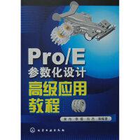 Pro/E参数化设计高级应用教程 黄恺 化学工业出版社 9787122017796