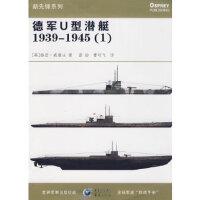 德军U型潜艇19391945(1),(英)格登・威廉生,重庆出版社【质量保障 放心购买】