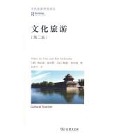 文化旅游(当代旅游研究译丛)