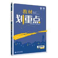 理想树2019新版教材划重点 高中物理必修1沪科版 高一① 67高考同步讲解