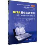 DITA最佳实践指南――创作编排和架构的技术路线