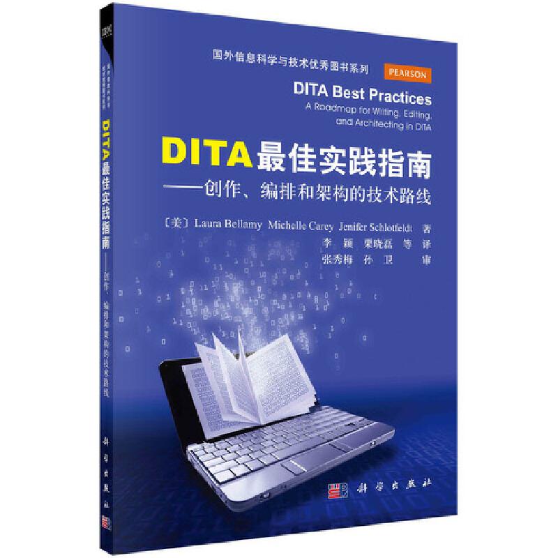 DITA最佳实践指南——创作编排和架构的技术路线