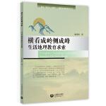 横看成岭侧成峰――生活地理教育求索
