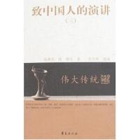 伟大传统:致中国人的演讲3