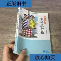 [二手旧书9成新]幸福旅行箱:《佐贺的超级阿嬷》第二部 /[日]岛