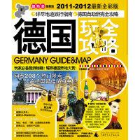 德国玩全攻略(2011-2012全彩版)
