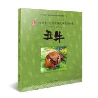 中国风十二生肖童话故事原创绘本――丑牛