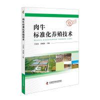 肉牛标准化养殖技术