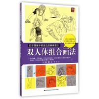 双人体组合画法(日本漫画手绘技法经典教程)