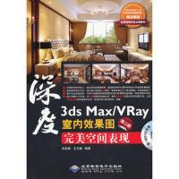 【正版二手书9成新左右】3ds Max/Vray室内效果图空间表现(第二版(1 孙启善,王玉梅 北京希望电子出版社