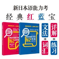 全2册 日语n2红蓝宝书 红.宝书n2文字词汇 蓝宝书文法句型新 日本语能力考试N2单词文字句型语法详解日语二级考试