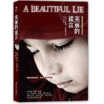 美丽的谎言(国际畅销榜) Irfan Master 译林出版社 9787544728737