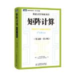 矩阵计算(英文版 第4版),Gene H.Golub,人民邮电出版社,9787115346100