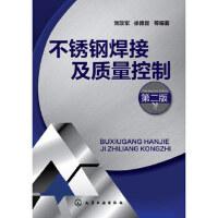 不锈钢焊接及质量控制(第二版) 刘政军、徐德昆 化学工业出版社 9787122225047