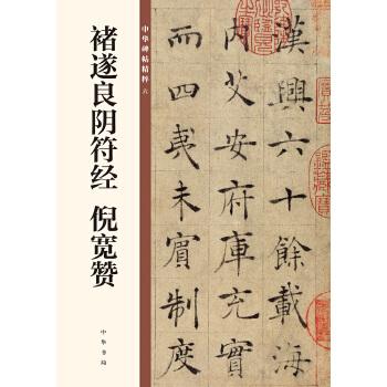 褚遂良阴符经-倪宽赞(pdf+txt+epub+azw3+mobi电子书在线阅读下载)
