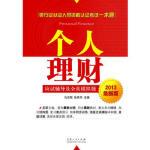 个人理财应试辅导及全真模拟题:2012版 马志刚,张荐华 9787209052306