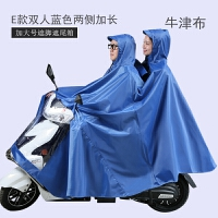 天堂大号摩托车雨衣单人双人电动车超大加厚遮脚电瓶车遮雨披 XXXXL