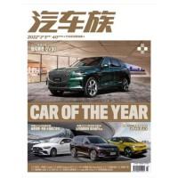 【2021年6月预售】汽车族杂志2021年6月第6期 FERRARI 812 COMPETIZIONE 多重力量 大国的