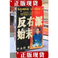 [旧书二手9成新]反右派始末 /叶永烈 青海人民出版社