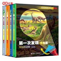 4册 次发现手电筒好玩的动物精装新版探索恐龙的秘密昆虫的家法国儿童科普透明胶片书3-6-12岁科普幼儿系列书籍视觉大发