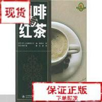 【旧书二手书9成新】咖啡与红茶 (日)UCC上岛咖啡公司编 (日)矶渊猛著 山东科学技术9787533139704