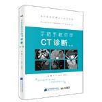 手把手教你学--CT诊断(第三版),延宏 王刚平 季艳玲,辽宁科学技术出版社,9787559103888