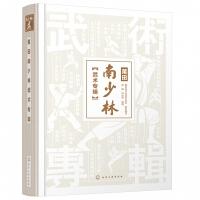 莆田南少林武术专辑(精)